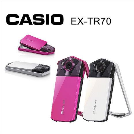 【限時狂降】Casio EX-TR70 相機 公司貨★送原廠皮套白