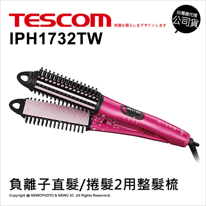 TESCOM IPH1732TW 直/捲負離子兩用造型整髮梳 國際電壓 公司貨