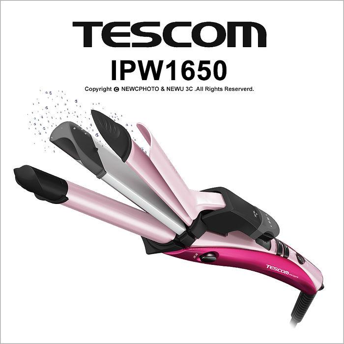 TESCOM IPW1650 負離子直捲波造型三用燙髮棒 公司貨