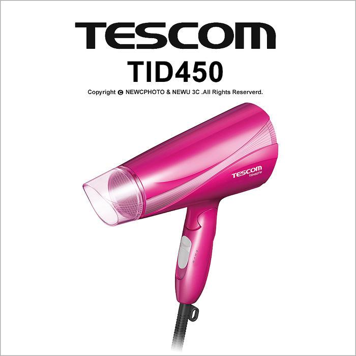 TESCOM TID450 大風量吹風機 雙負離子 輕量級 負離子 公司貨