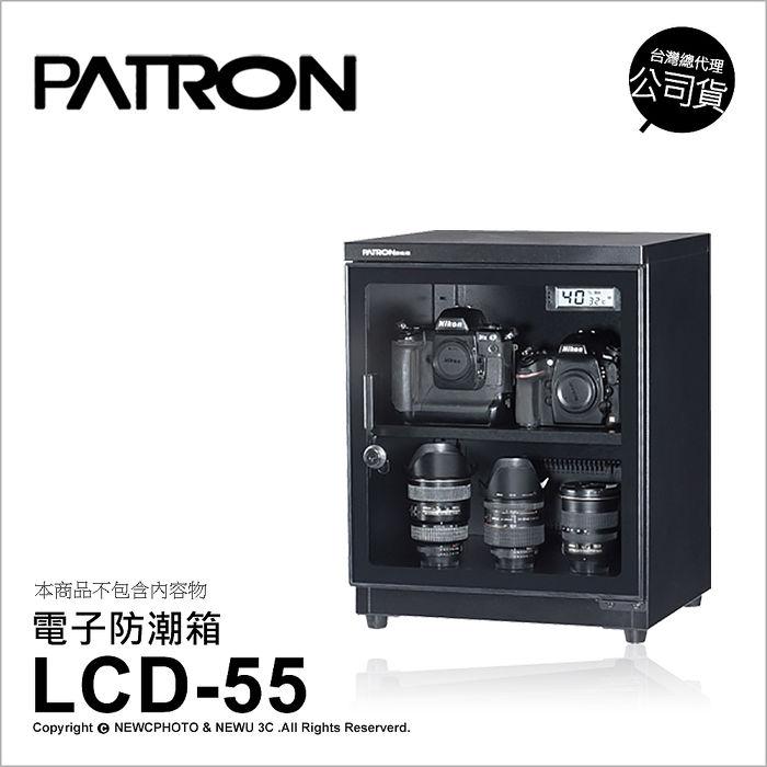 寶藏閣 PATRON LCD-55 微電腦數字型電子防潮箱 55公升 公司貨★買就送軟墊 至12/31止