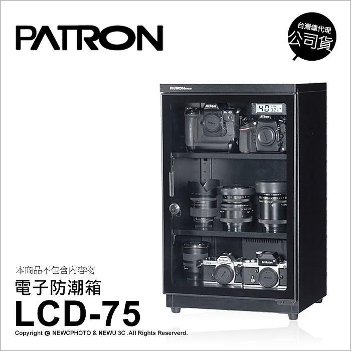 寶藏閣 PATRON LCD-75 微電腦數字型電子防潮箱 75公升 公司貨★買就送軟墊 至12/31止