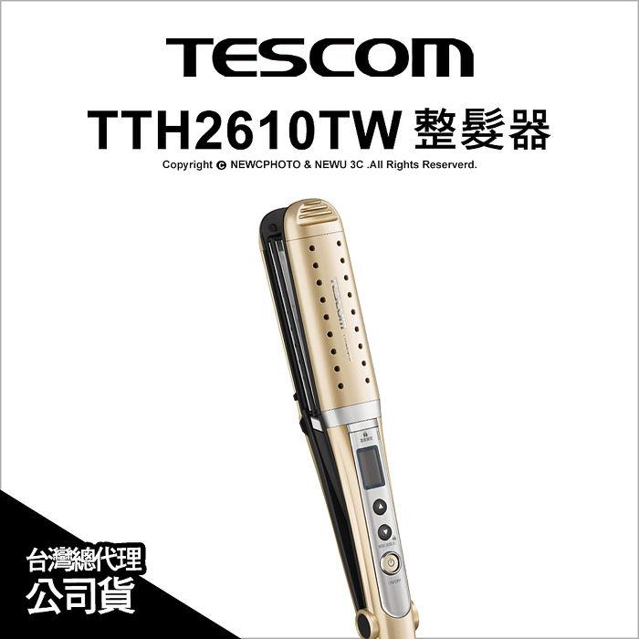 TESCOM TTH2610 負離子乾溼兩用6合1整髮梳 公司貨【APP搶購】