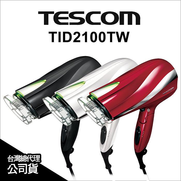 TESCOM TID2100TW 防靜電修護離子吹風機 公司貨白