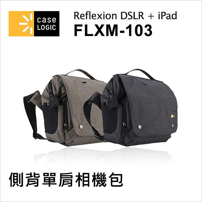 Case Logic FLXM-101 側背相機包 公司貨灰