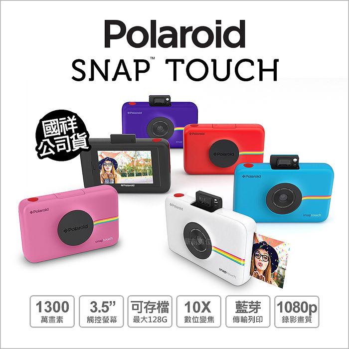 Polaroid 寶麗萊 SNAP touch 觸控數位拍立得相機 公司貨 【APP搶購】時尚黑