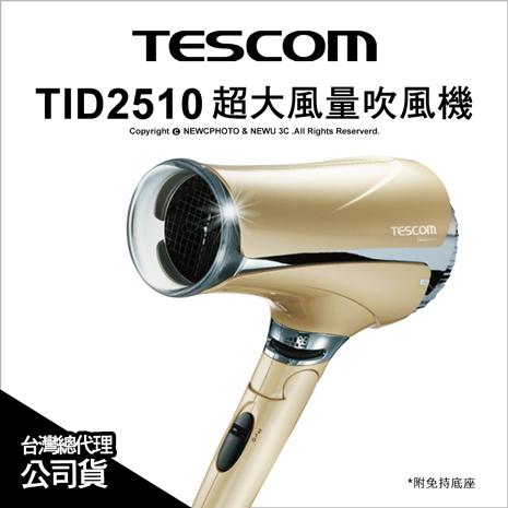 TESCOM TID2510 超大風量免持式負離子吹風機 附免持底座 公司貨