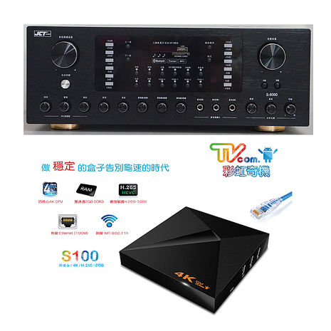 結合手機取代卡拉ok JCT S-8000 數位DA轉換擴大機 具USB SD卡 藍芽播放功能 買就送彩虹奇機 S100 台灣製造