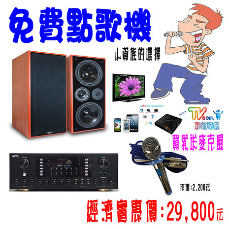 智慧型卡拉ok 組合 JCT S-8000 數位DA轉換擴大機 買就送彩虹奇機 S100 有線麥克風 台灣製造