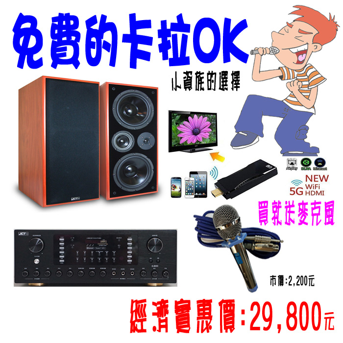 智慧型卡拉ok 組合 JCT S-8000 數位DA轉換擴大機 買就送智慧棒 有線麥克風 台灣製造