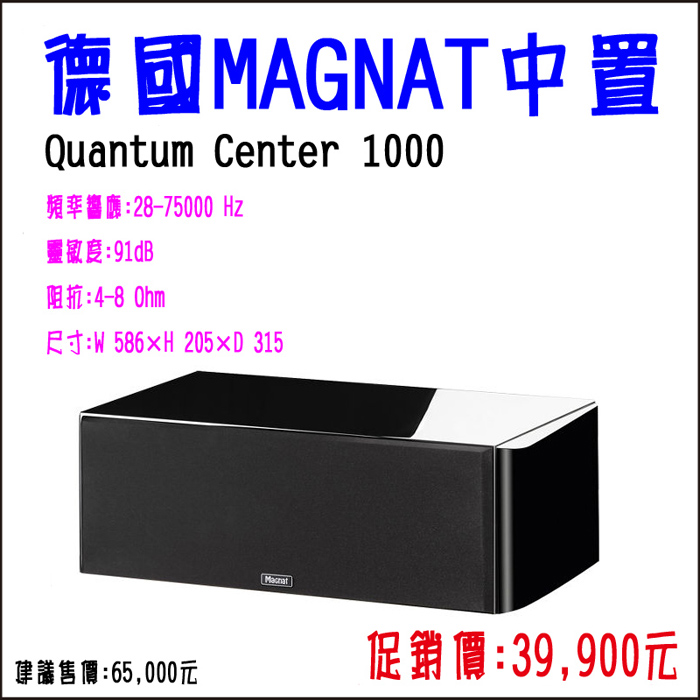 MAGNAT QUANTUM CENTER 1000 中置喇叭 打造當今最高標準的喇叭