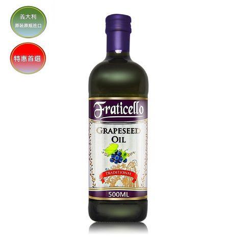 帆聖西歐FRATICELLO葡萄籽油(500ML)