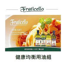 FRATICELLO帆聖西歐 健康均衡油品 500MLx3瓶
