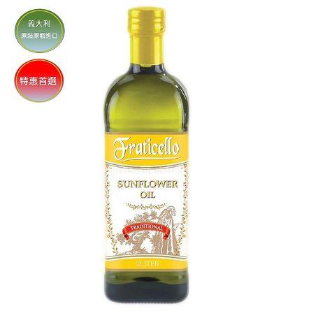 帆聖西歐FRATICELLO葵花油(1L)