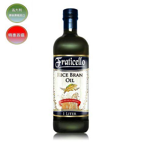 帆聖西歐FRATICELLO玄米油(1L)