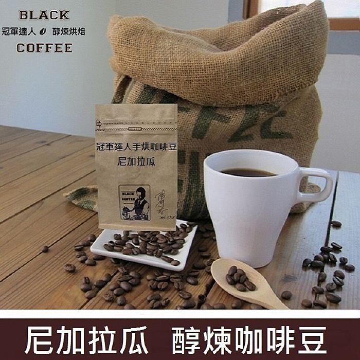 【冠軍達人-陳河志】醇煉烘焙咖啡豆-尼加拉瓜(半磅)x1包