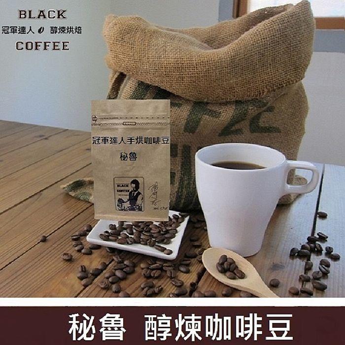 【冠軍達人-陳河志】醇煉烘焙咖啡豆-秘魯(半磅)x1包