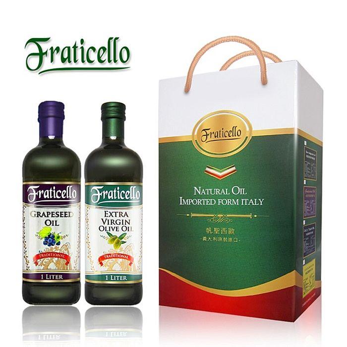 帆聖西歐FRATICELLO初榨橄欖油+葡萄籽油禮盒組(1Lx2瓶)