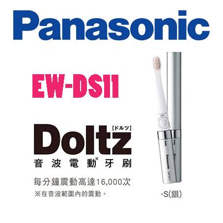 【超值加購】國際牌 音波電動牙刷(EW-DS11-s銀色)