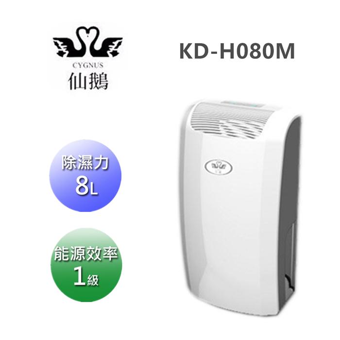 【仙鵝牌8公升能效1級除濕機】KD-H080M