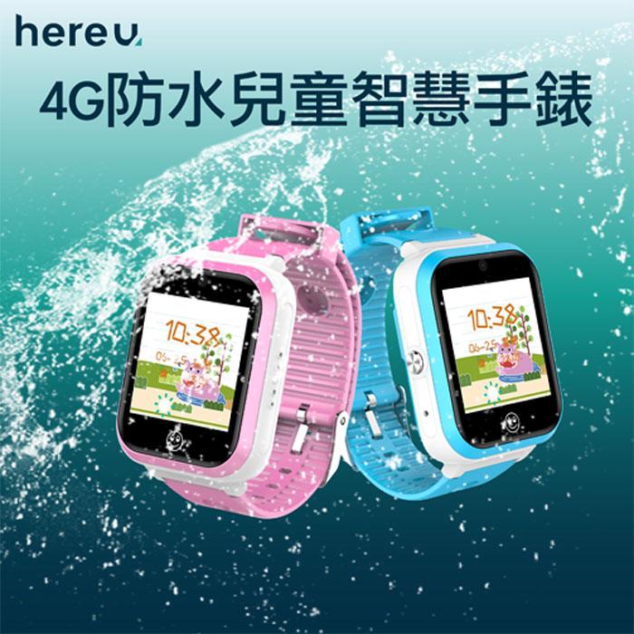 【hereu】U5 4G 防水兒童智慧手錶