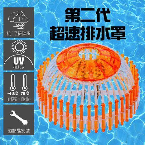 超速排水罩