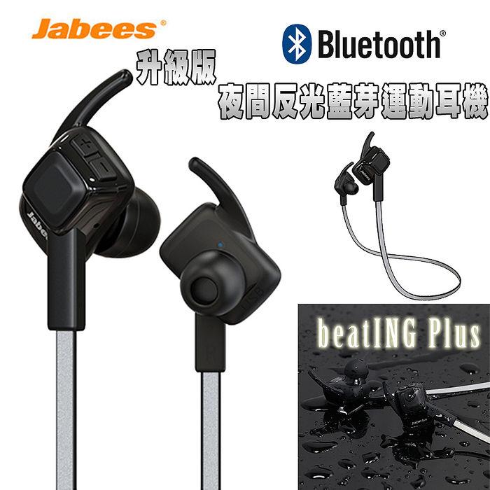【Jabees】beatING PLUS 藍牙4.1運動型防水耳機(升級版)