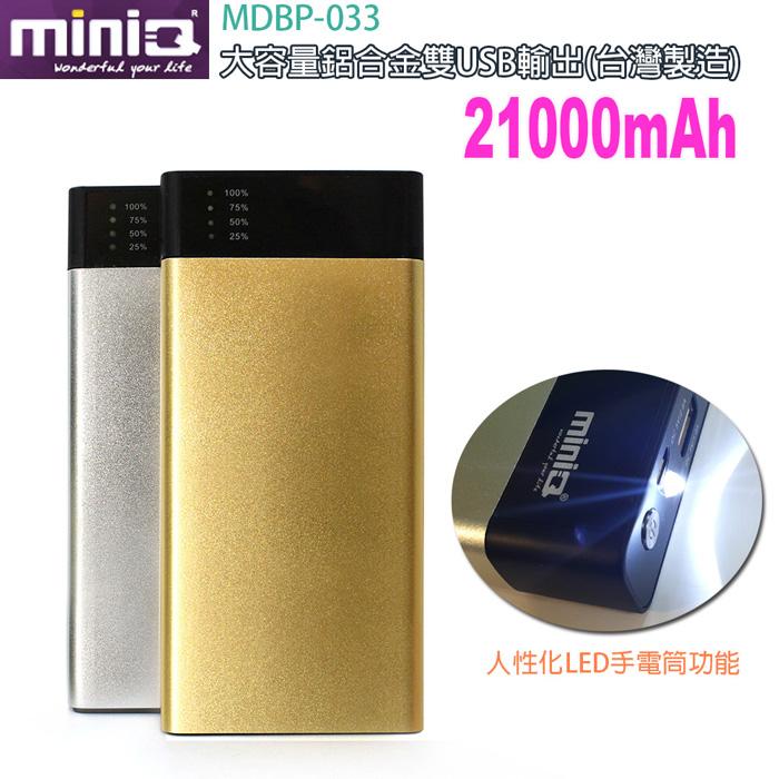 【miniQ】21000Amh 超大容量雙輸出 行動電源 (MDBP-033)