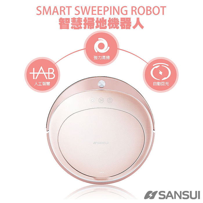 【SANSUI】SW-R9溼拖一體智慧掃地機器人
