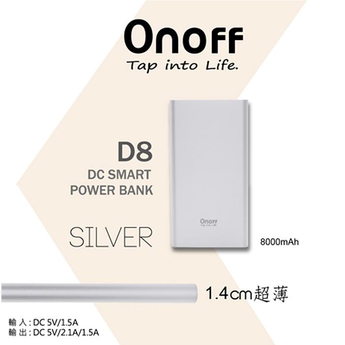 Onoff歐諾夫 D8 8000 series型移動電源