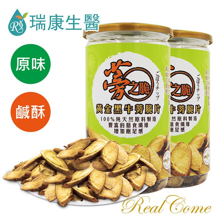 蒡之脆系列-高纖黑牛蒡脆片2入/盒(原味/鹹酥各1罐)/ 每罐165g