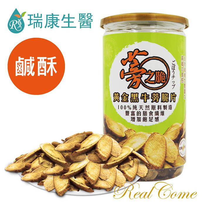 蒡之脆系列-高纖黑牛蒡脆片(鹹酥)/ 每罐165g