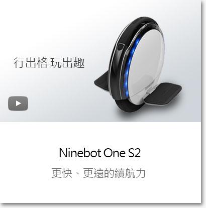 Ninebot One S2 9號單輪平衡車