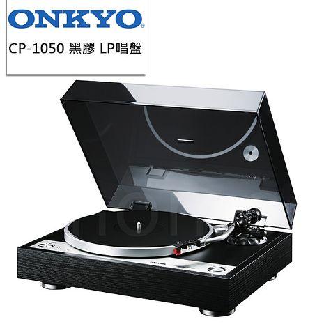 ONKYO CP-1050 手工木製外殼入門最佳選擇LP唱盤~經典數位