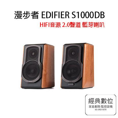 無HIFI不音樂漫步者EDIFIER S1000DB HIFI2.0聲道有源音箱~經典數位