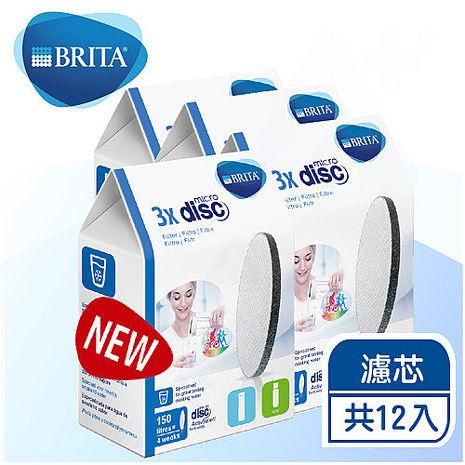 《德國BRITA》Fill Go隨身濾水瓶專用濾芯片( Filter Disc濾心片)【十二片裝】