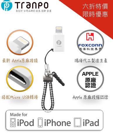 【TranPo 釧伯創意】Micro USB - Lightning 充電傳輸轉接頭 (白)
