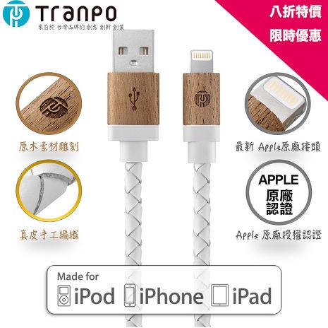 【TranPo 釧伯創意】40公分 USB - Lightning 木頭 + 皮革編織充電傳輸線 (木頭 / 白)