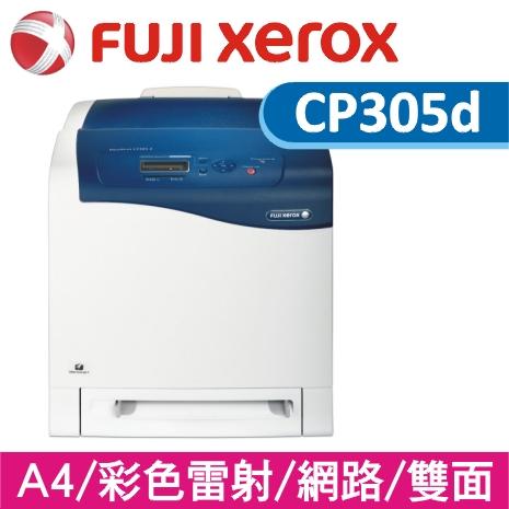 FujiXerox DocuPrint CP305d A4彩色網路雷射印表機