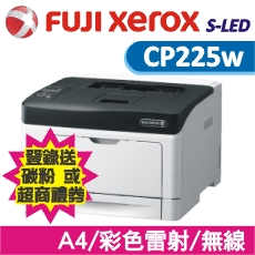 FujiXerox DocuPrint CP225w高速無線彩色S~LED印表機 登錄送碳