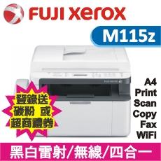 FujiXerox DocuPrint M115z 黑白無線雷射傳真事務機^(登錄送碳粉或