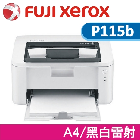 FujiXerox P115b 黑白雷射印表機(三年全保最推薦)