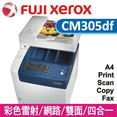 FujiXerox DocuPrint CM305df A4彩色網路雷射事務機