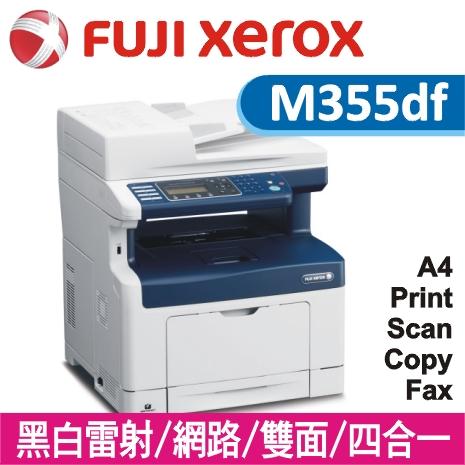 FujiXerox DocuPrint  M355df A4 黑白雙面雷射事務機