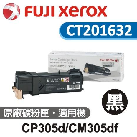 FujiXerox CT201632 CP305d/CM305df 原廠黑色碳粉匣