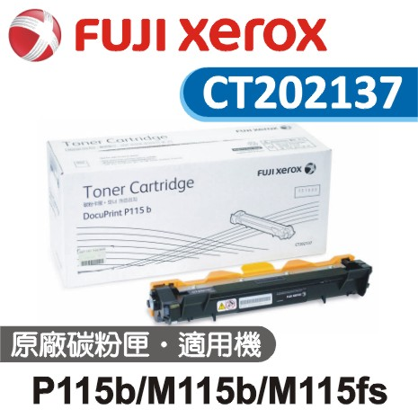 FujiXerox CT202137 P115b/M115b/M115s 原廠黑色碳粉匣