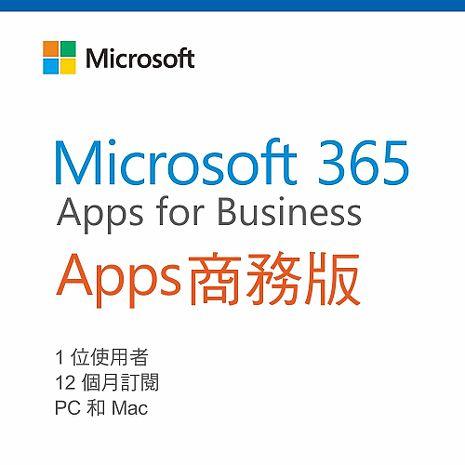 Microsoft 365 Apps 商務版 一年訂閱
