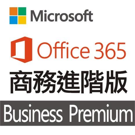 Office 365 商務進階版 9F4-00003 一年訂閱