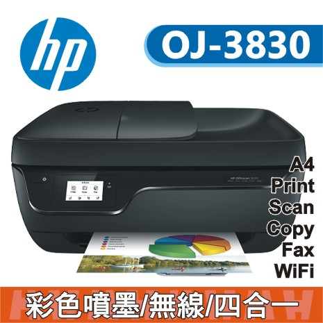 HP OfficeJet 3830 All-in-One 列印/影印/掃描/傳真/無線 商用噴墨多功能事務機OJ3830