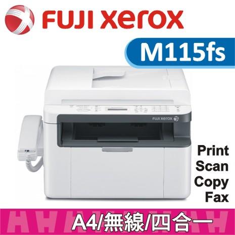 Fujixerox DocuPrint M115fs A4黑白雷射多功能傳真複合機